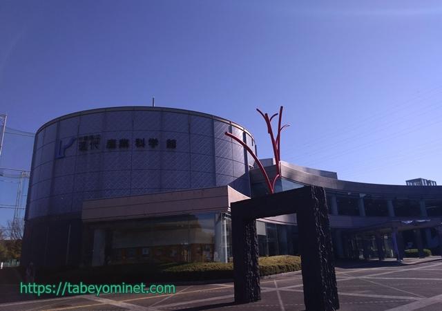 千葉県立現代産業科学館ってどんなところ?