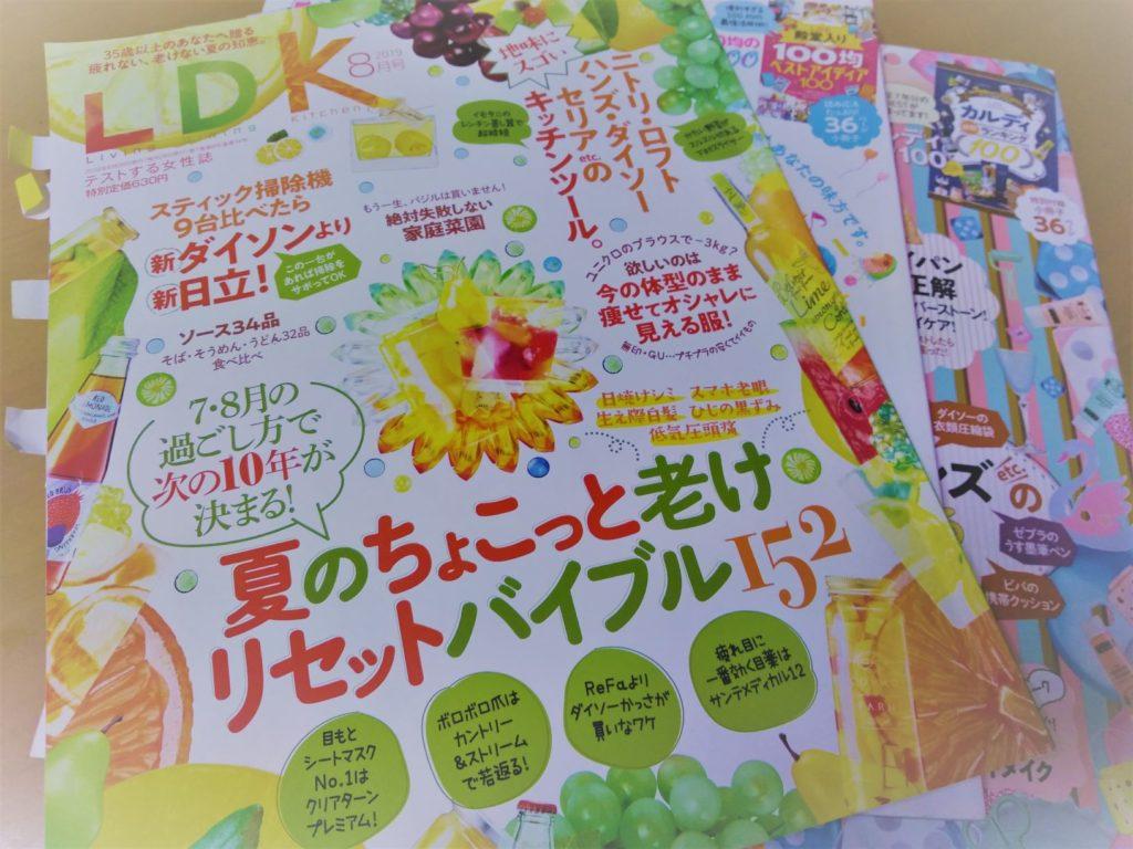 雑誌の付録選びはテストする女性誌LDKを参考にする