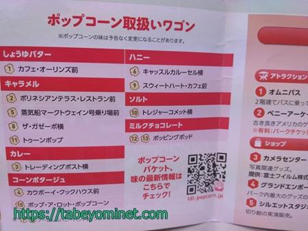 東京ディズニーランドガイドマップ「ポップコーン取り扱いワゴン」欄